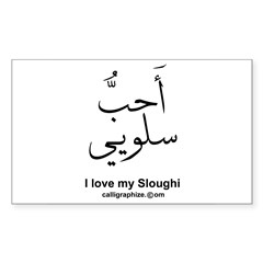 Sloughi Dog Arabic Rectangle Sticker (Rectangle 50 pk)