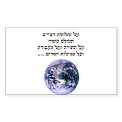 ThreeThingsHeb Rectangle Sticker (Rectangle 50 pk)