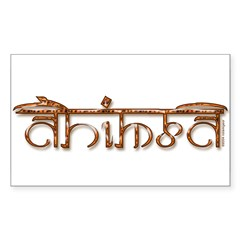 """Wild"" Ahimsa Sticker (Rectangle 50 pk)"