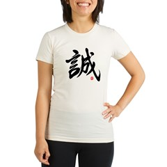"""Sincerity"" Organic Women's Fitted T-Shirt"