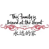 Joined at the Heart (family) Decal